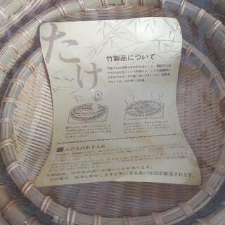 竹製品 ざるセット