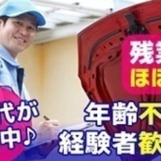 【高収入】自動車整備士/オープニングスタッフ/車検の速太郎…