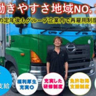 【未経験者歓迎】4トン中型長距離トラックドライバー/未経験…