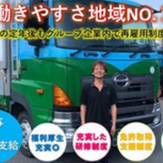 【未経験者歓迎】4トン中型地場トラックドライバー/未経験O…