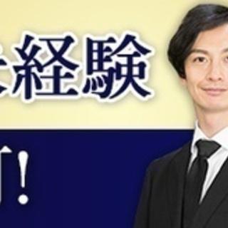 【未経験者歓迎】葬祭スタッフ/未経験OK/週休2日/玉名市 熊本...