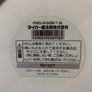 タイガー ステンレス ポット  1.6L PWO-A160W