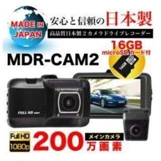 工賃込み価格・日本製ドライブレコーダー前後2カメラ・製品保証付き