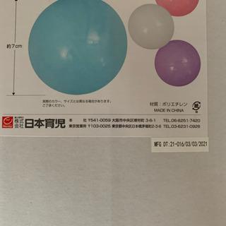 【新品・未開封】カラーボール