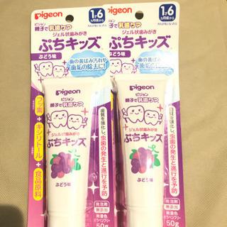 子供用歯磨き粉 未使用