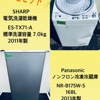 7.0kg 特割引価格★生活家電2点セット【洗濯機・冷蔵庫】その...