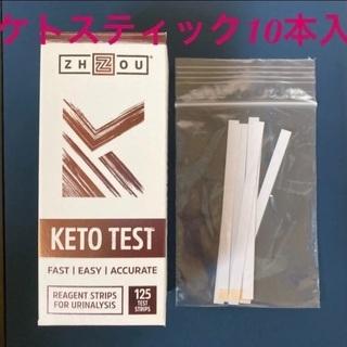 【ネット決済・配送可】ケトスティック 10本入 ケトジェニック試...