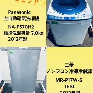 7.0kg 割引価格★生活家電2点セット【洗濯機・冷蔵庫】その...