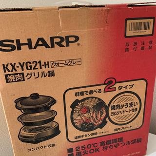 焼肉グリル鍋、深鍋