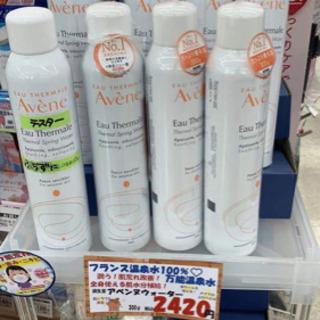 【ネット決済・配送可】新品 AVENE アベンヌウォーター 30...