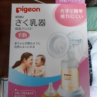 Pigeon 手動搾乳器(フリーザーパック付き)