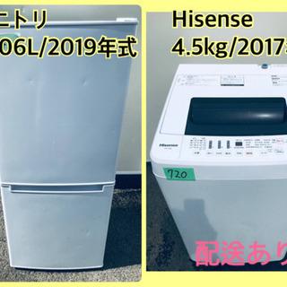 ⭐️2017年式⭐️ 洗濯機/冷蔵庫★★本日限定♪♪新生活応援セ...