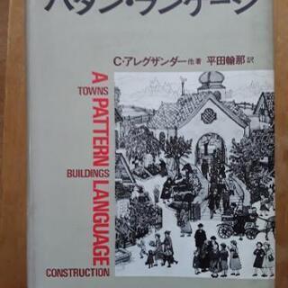 建築都市計画関連専門書