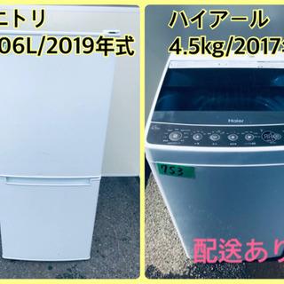⭐️2017年式⭐️ 洗濯機/冷蔵庫!!激安日本一♪♪販売台数1...