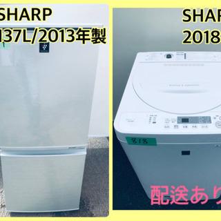 ⭐️2018年製⭐️ 新生活家電!!洗濯機/冷蔵庫!!