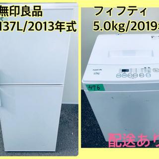 ⭐️2019年式⭐️ 洗濯機/冷蔵庫✨大特価★