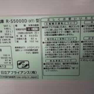 HITACHI 冷蔵庫501L 2013年製