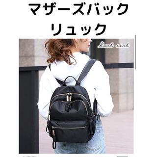 【ネット決済・配送可】マザーズバック ブラックリュック バックパ...