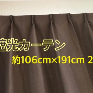 100×190サイズ 遮光カーテン 2枚セット【色:ブラウン】