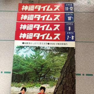 昭和レトロ本。1971年神鋼タイムス!