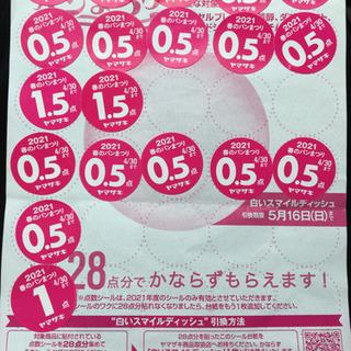 ヤマザキ 春のパン祭り シール 12点☆