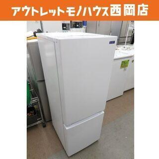 西岡店 冷蔵庫 156L 2020年製 2ドア YAMADA Y...