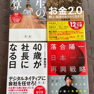 幻冬舎発行書籍4冊・新品同様