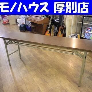 chitose 会議用テーブル 折り畳み 幅180×奥行45高さ...
