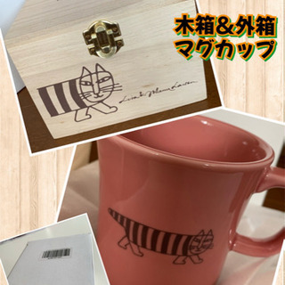リサラーソン★木箱★マグカップ★包装セット