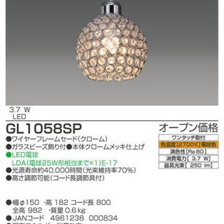 【ネット決済】瀧住 LED ペンダント 照明 GL1058SP