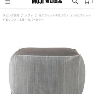 【ネット決済】無印良品 体にフィットするソファ 大きいサイズ