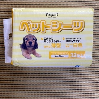 【ネット決済】ペットシーツ スーパーワイドサイズ おまけつき