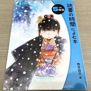 JM11137)《ポプラ社》読書の時間によむ本 小学5年生 1冊...