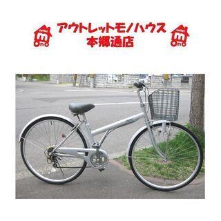 〇 札幌 27インチ 6段変速 自転車 シティサイクル ママチャ...