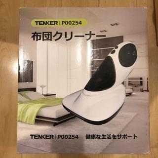 【ネット決済】布団クリーナー 掃除機