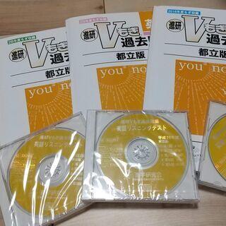 【ネット決済・配送可】進研Vもぎ(都立版) 英語の過去問集 20...
