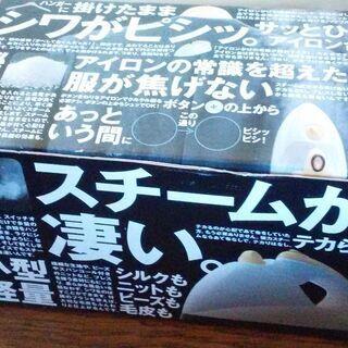 【新品・未使用品】NEP パワフル スチーム アイロン+傘
