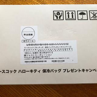 ハローキティ 保冷バッグ【新品・未開封】 - 神戸市