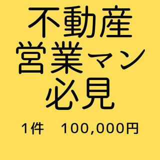 副収入【不動産売買の営業マン様限定】広島県全域
