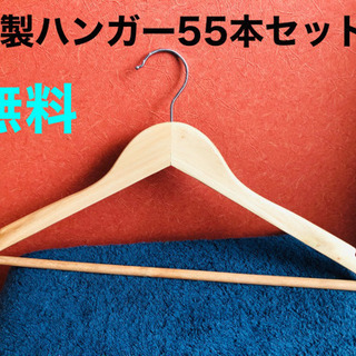 木製ハンガー55本セット(無料)