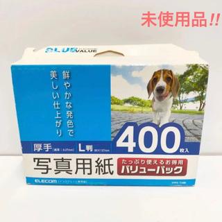 新品未使用 エレコム ELECOM 写真用紙 400枚 厚…
