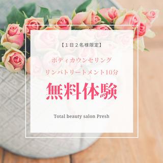 池下駅前【エステ新メニュー】無料体験&カウンセリングキャンペーン実施中