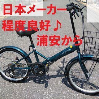 日本メーカーの折り畳み自転車 20インチで走りも良好♪