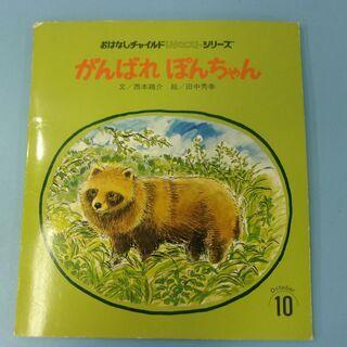 JM11140)全国学校図書館協議会選定図書 『がんばれぽんちゃ...