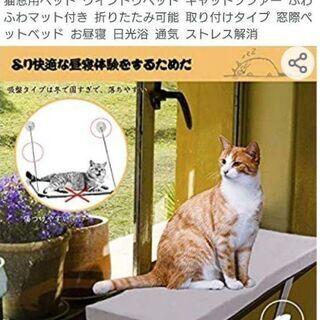 猫窓用ベッド ウインドウベッド キャットソファー
