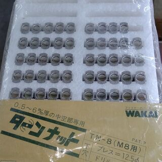 8mm用のターンナット