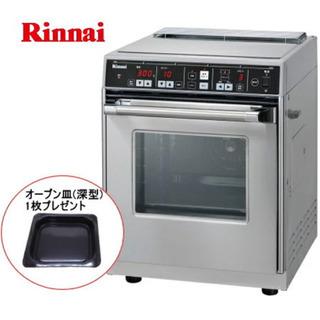 業務用オーブン/Rinnai RCK-10AS/自宅でも使…