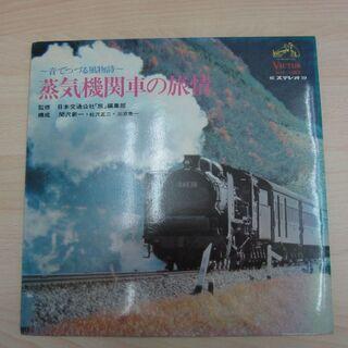 LPレコード 蒸気機関車の旅情