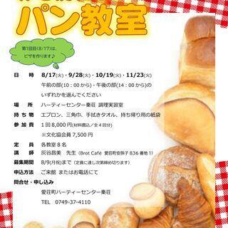 【ハーティー講座】卵を使わないパン教室