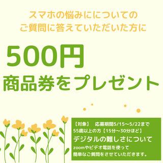 【謝礼あり】55歳以上限定アンケートのご協力